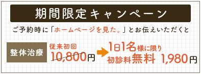期間限定キャンペーン:にしふなリセット整骨院のホームページを見たとお伝えいただくと1日2名様に限り1,980円